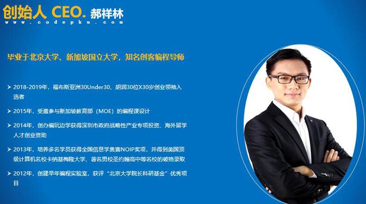 编玩边学创始人CEO郝祥林