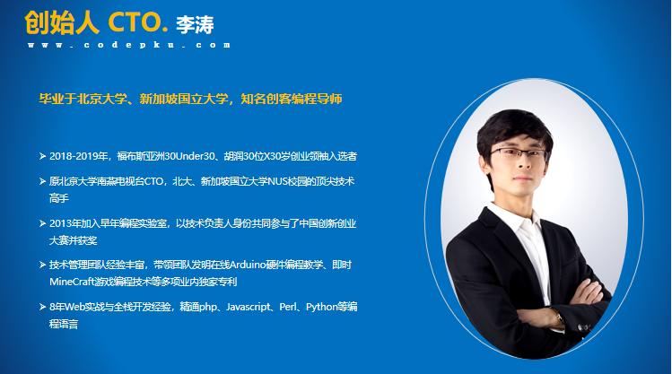 编玩边学创始人CEO李涛